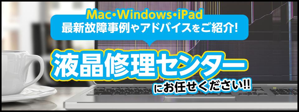 液晶修理のことならお任せください。Mac、Windows、iPad対応
