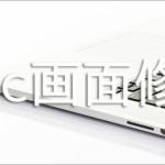 Macの画面交換をした場合の値段、作業日数の確認できます!