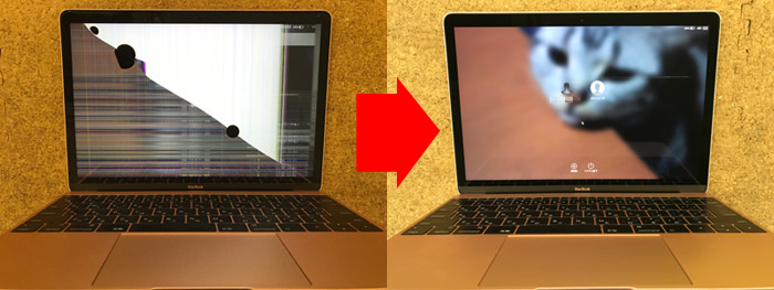 MacBook 修理代金