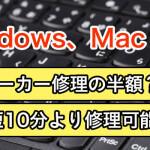 画面の表示不良(パソコン)はメーカー修理の半額程度!
