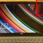 パソコンの画面割れ NEC LavieZシリーズの液晶修理が格安