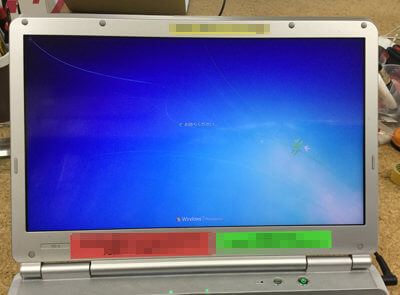 高萩市のパソコン修理