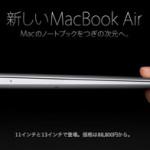 Macbookの液晶割れの修理料金をApple社と比較しました!