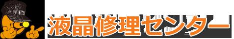 液晶修理についてのブログ