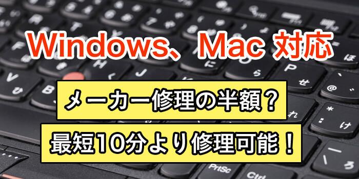 win_Mac